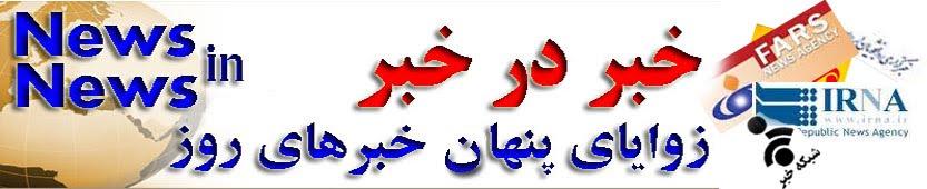 news in news khabar dar khabar    khabardarkhbar newsinnews خبر در خبر خبرنامه اخبار جدید