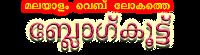 .: ബ്ലോഗ് കൂട്ട് :.