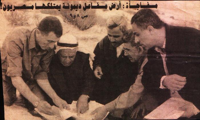 أرض مفاعل ديمونة يمتلكها مصريون
