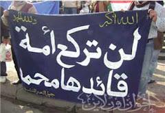 أمة محمد