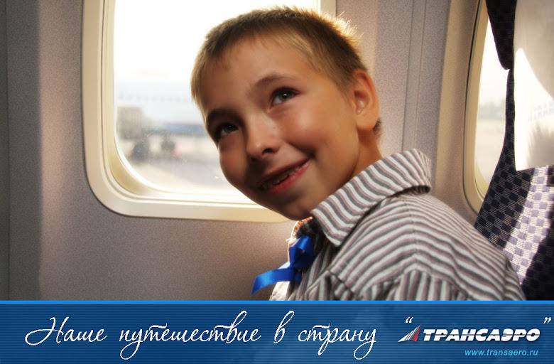 """Путешествие в страну """"Трансаэро"""""""