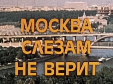 Moscú no Cree en Lágrimas