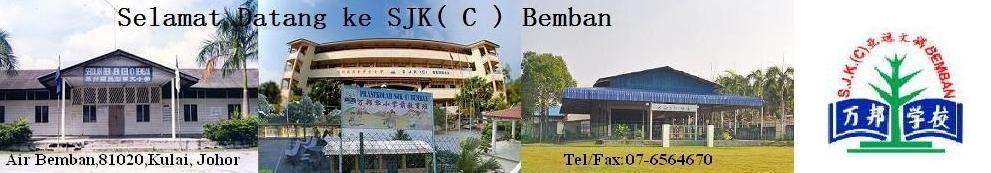 SJKC Bemban, Air Bemban, 81020, Kulai, Johor