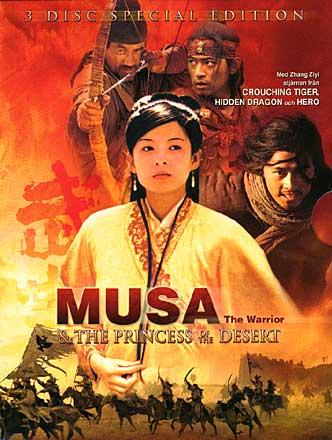 Musa (2001) 453762301_8b60a4f35f_o