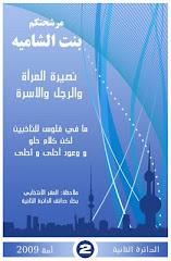انتخبوا بنت الشاميه
