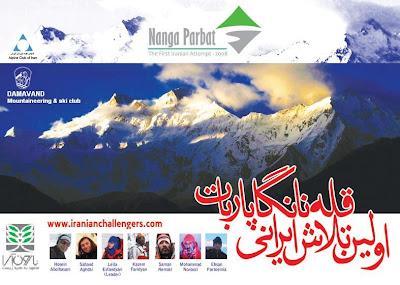 پوستر برنامه كه در انجمن به علاقه مندان فروخته شد