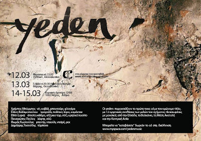 flyer με τις παρουσιάσεις του CD yeden
