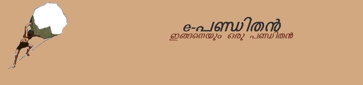 e - പണ്ഡിതന്