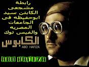 رابطة مشجعى ابو حفيظه بالجامعات المصريه والفيس توك