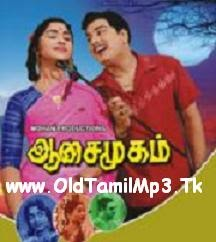 Old tamil Movie songs Mp3 download