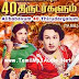 Watch Online Tamil Movie Alibabavum Narpadhu Thirudargalum (Alibabavum 40 Thirudargalum) - 1956