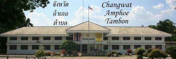 Changwat, Amphoe, Tambon