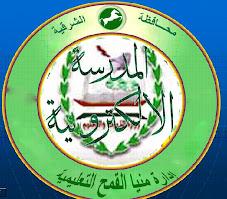 شلشلمون الثانوية بنات هى الحائزة على المركز الأول فى محافظة الشرقية فى برنامج المدرسة الإلكترونية