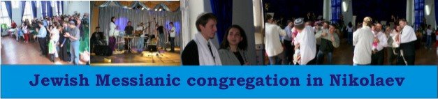 Jewish Messianic congregation Nikolaev Ukraine