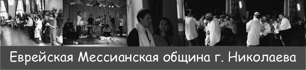 Еврейская Мессианская община г.Николаева