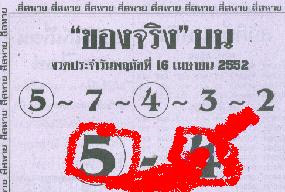 Thailand Lottery 16 April Special