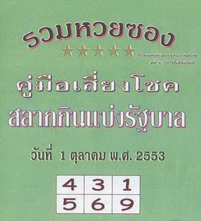 Best papers for thai lotto draw 1st october 2010 free thai lotto tips