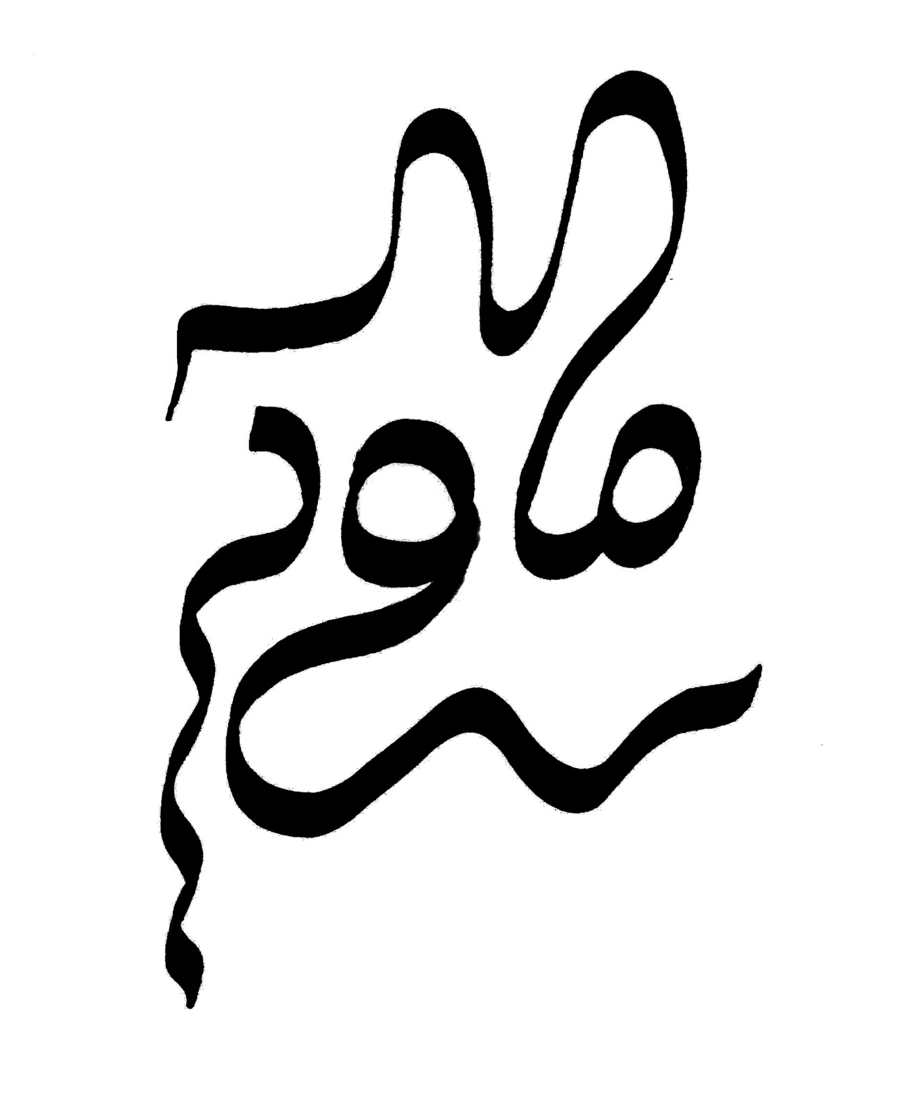 Arabic Calligraphy By Zana Wanzed