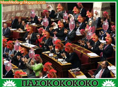 βουλευτές της κυβέρνησης του πασοκ