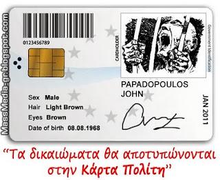 κάρτα πολίτη no2id ηλεκτρονική κάρτα