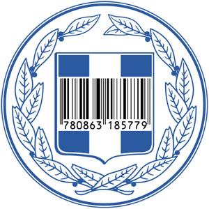 εθνόσημο ελληνικής δημοκρατίας massmedia-gr