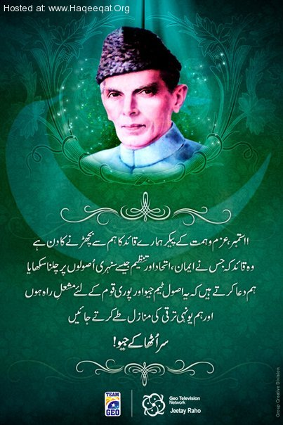 essay on mohammad ali jinnah in urdu