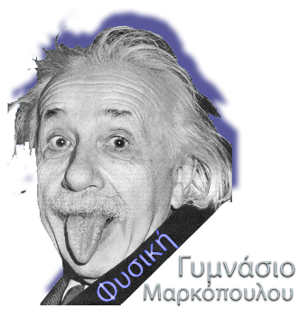 Φυσική - Γυμνάσιο Μαρκόπουλου