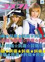 Cosplay Yuria Namiki x Hitomi Kuramoto