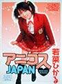 Anikosu Japan Wakana Hikaru