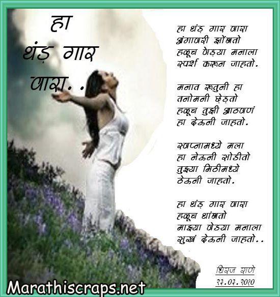 Marathi kavita wednesday february 9 2011 altavistaventures Images