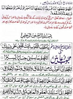 namaz in english translation pdf
