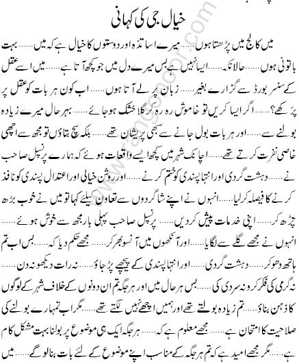pakistan and terrorism essay in urdu