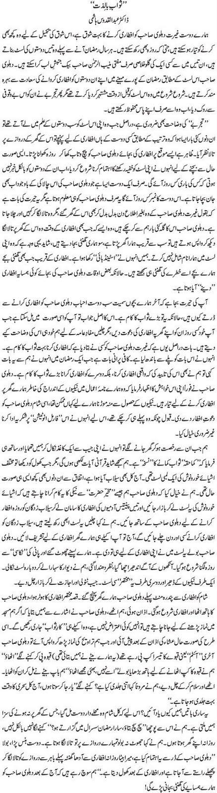 funny scholarships. Scholarships. Funny urdu