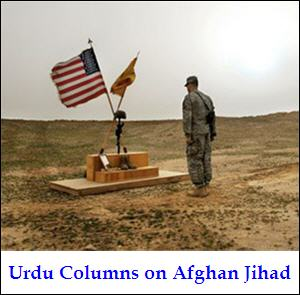 Urdu Columns on Afghan Jihad