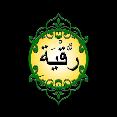 foto Ayat-Ayat Ruqyah