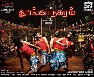 Nagaram Vadivelu Comedy 3GP Mp4 HD Video Download