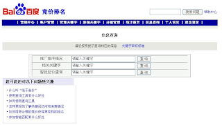 baidu paid search keyword information