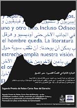 Premio Paso del Estrecho 2009 معبر المضيق
