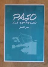 El libro con los relatos del I Premio Paso del Estrecho