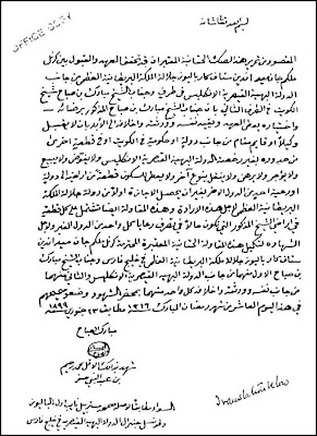 أي كـــويـــــت: وثيقة 1899 والاستقلال منها: http://whatkuwait.blogspot.com/2009/06/1899.html