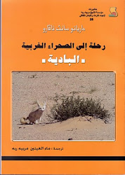VIAJE POR EL SAHARA OCCIDENTAL. TRaducción al árabe