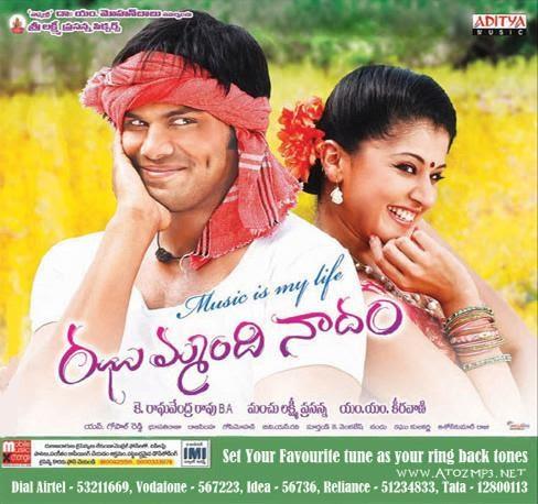 Jhumaandi Naadam Telugu Songs Download (2010)Telugu Songs