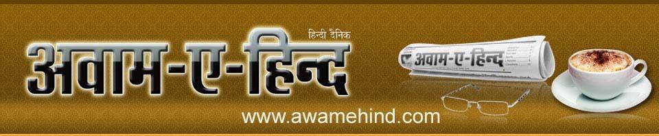 अवाम-ए-हिंद