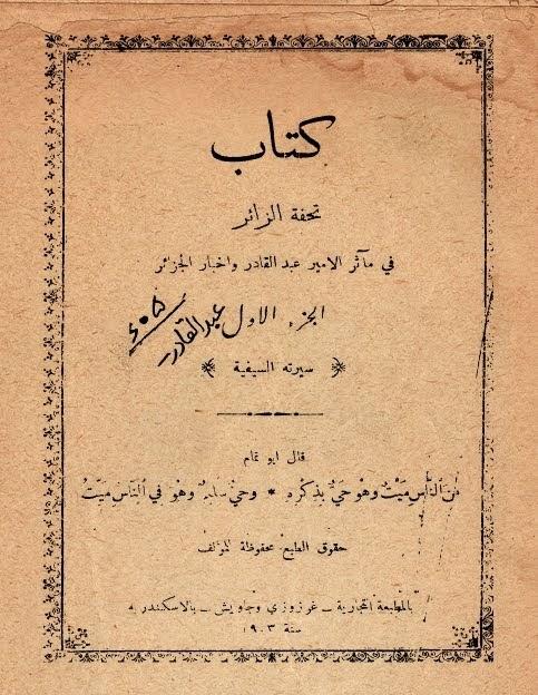 كتاب المواقف للأمير عبد القادر الجزائري pdf