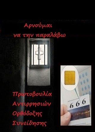 ΟΧΙ ΣΤΗΝ «ΚΑΡΤΑ ΤΟΥ ΠΟΛΙΤΗ» ΚΑΙ ΤΟ 666