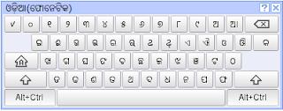Google Adds Odia (Oriya) Virtual Keyboard into search