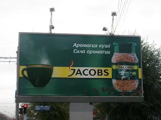 билборд с дымящейся чашкой кофе Якобс