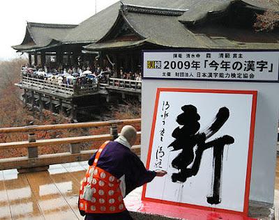 EL kanji del año 2009
