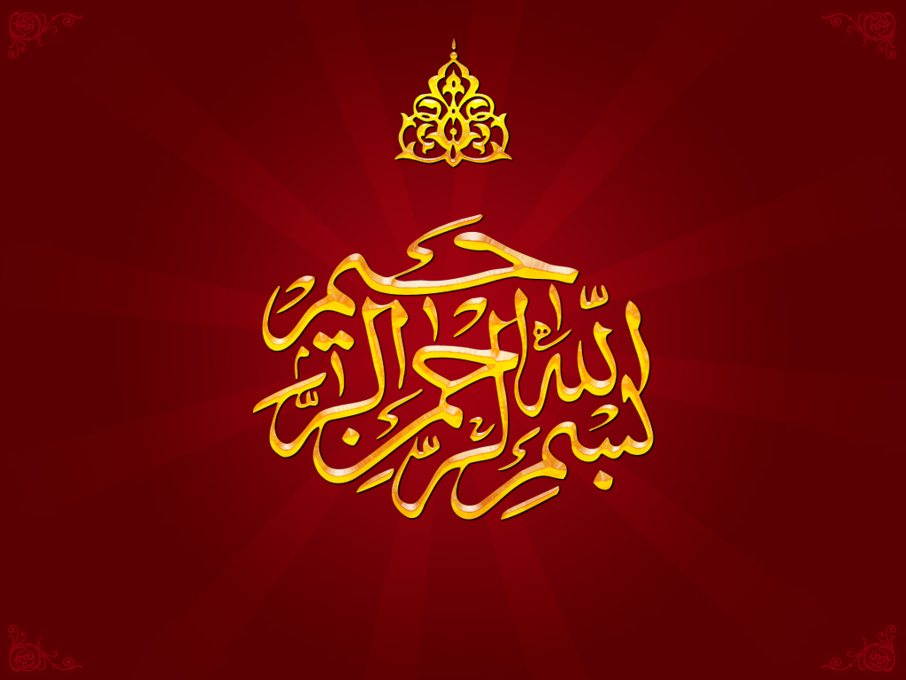 http://1.bp.blogspot.com/_ghkg0_8bBKw/THwRUCpuJbI/AAAAAAAAAAM/MVkmlJvSXVo/s1600/Red-Islamic-Calligraphy-Wallpaper.jpg
