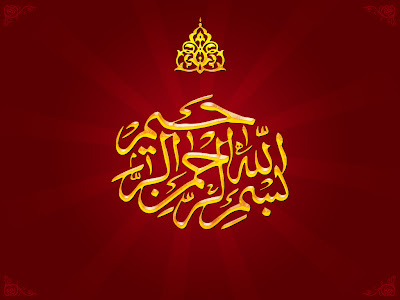 Islamic Wallpaper Web Islamic Calligraphy Wallpapers